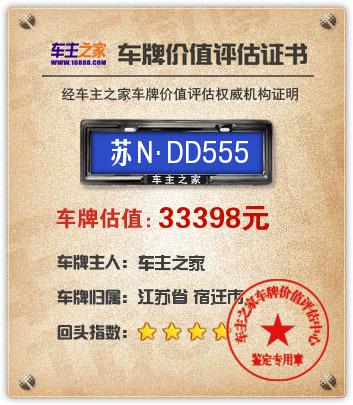 苏NDD555车牌价值评估:33398人民币 – 车
