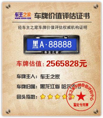 黑A88888车牌价值评估:2565828人民币 – 车